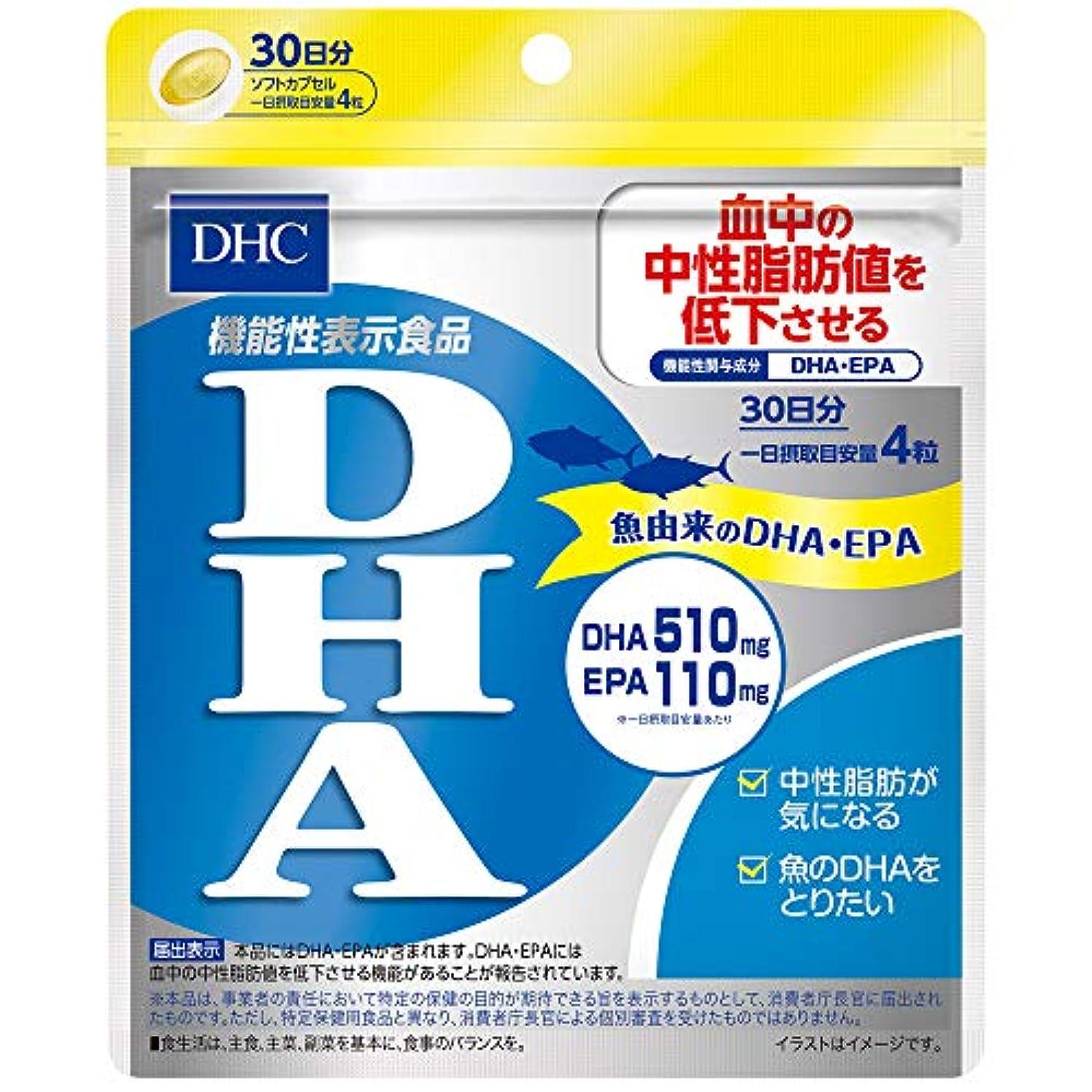 遅滞新年滝DHC DHA 30日分 [機能性表示食品]