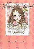 南野陽子 Beauty Bookの画像