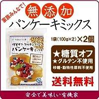 無添加 糖質オフ パンケーキミックス200g(100g×2)×2個★北海道大豆100%使用★糖質オフ・グルテンフリー(小麦不使用) のパンケーキミックスです。国産大豆粉とグルコマンナン(コンニャクイモ抽出物) を主原料に使用し、小麦粉のパンケーキに比べ90% 糖質オフを実現しました。