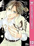 僕に花のメランコリー 12 (マーガレットコミックスDIGITAL)