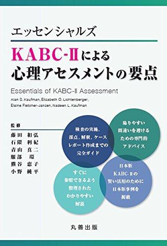 [画像:エッセンシャルズ KABC-IIによる心理アセスメントの要点]