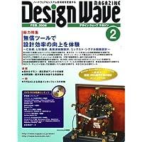 Design Wave MAGAZINE (デザイン ウェーブ マガジン) 2008年 02月号 [雑誌]