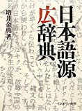 日本語源広辞典
