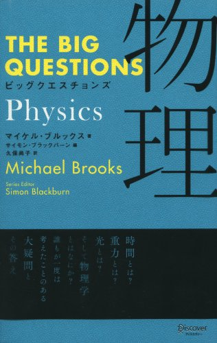 THE BIG QUESTIONS Physics ビッグクエスチョンズ 物理の詳細を見る