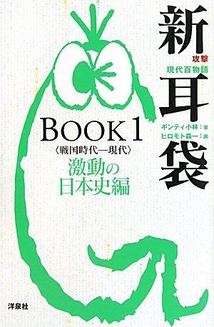 攻撃現代百物語 新耳袋 BOOK1の詳細を見る