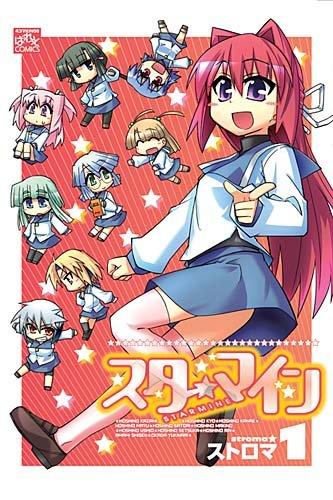 スターマイン (1) (IDコミックス)