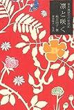 凛と咲く―草木言語花の彩時記 画像