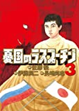 憂国のラスプーチン 3 (ビッグコミックス)