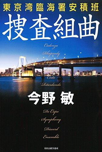 捜査組曲 東京湾臨海署安積班の詳細を見る