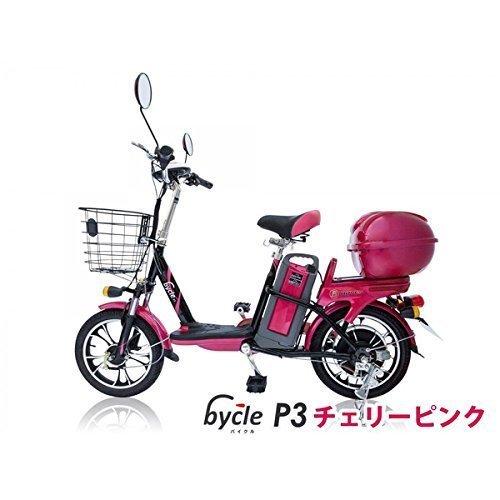電動バイク 電動スクーター bycleP3(バイクル ピースリー)チェリーピンク わずか36kg!ご家庭の100V電源で充電可能!