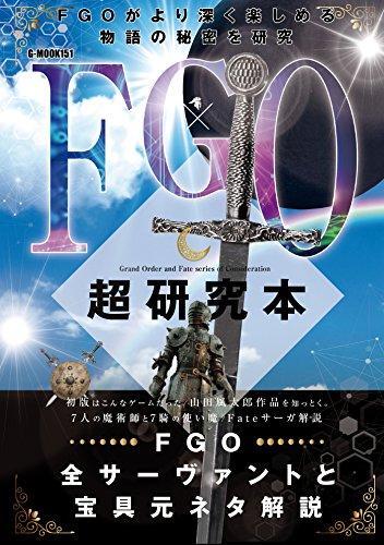 FGO超研究本 (G-MOOK)