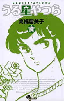 イケメンなのに残念男『うる星やつら』面堂終太郎は魅力の塊だった