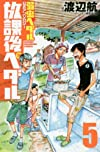 「弱虫ペダル」公式アンソロジー 放課後ペダル5 (少年チャンピオン・コミックス)