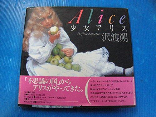 少女アリスの詳細を見る