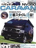 日産NV350 キャラバンfan vol.2 (ヤエスメディアムック407)
