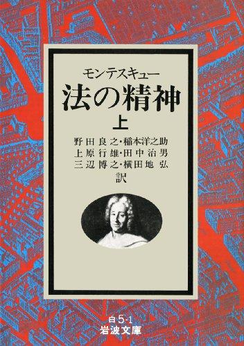 法の精神〈上〉 (岩波文庫)