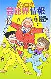 ズッコケ芸能界情報 (ズッコケ文庫)