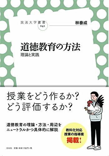 道徳教育の方法 理論と実践 (放送大学叢書 042)