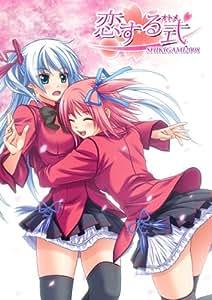恋する式(おとめ)  ~SHIKIGAMI 2008~  初回特典版