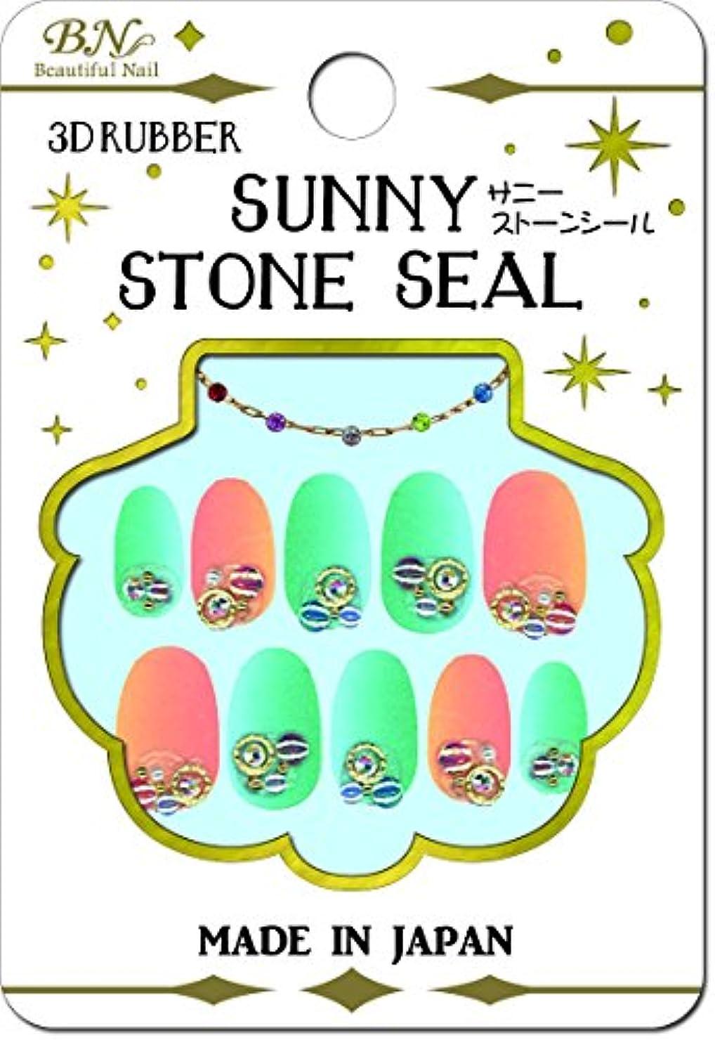 湿度しっとり有彩色のビーエヌ ネイルシール サニーストーンシール SSS-04