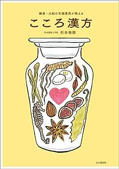 [杉本 格朗]の鎌倉・大船の老舗薬局が教える こころ漢方