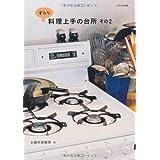 ずらり 料理上手の台所 その2 (クウネルの本)