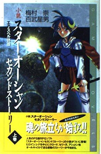 小説スターオーシャンセカンドストーリー〈上巻〉エクスペル彷徨 (Game novels)の詳細を見る