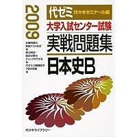 大学入試センター試験実戦問題集 日本史B 2009
