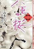 八重の桜 一 [単行本(ソフトカバー)] / 山本 むつみ (著); 五十嵐 佳子 (その他); NHK出版 (刊)