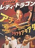 レディ・ドラゴン 怒りの鉄拳[DVD]