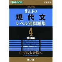 出口の現代文レベル別問題集4 中級編 改訂2版 (東進ブックス レベル別問題集シリーズ)