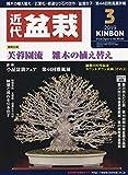 月刊近代盆栽 2019年 03 月号 [雑誌]