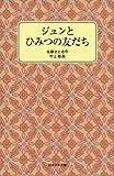 ジュンとひみつの友だち (岩波少年文庫 (1054))