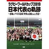 ラグビーワールドカップ2019 日本代表の軌跡~悲願のベスト8達成! 世界を震撼させた男達~【DVD BOX】