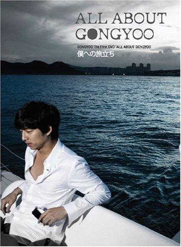 コン・ユ プライベートDVD「ALL ABOUT GONGYOO」〜僕への旅立ち〜