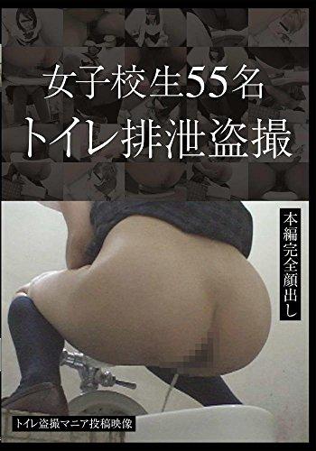女子校生55名 トイレ排泄盗撮 [DVD]