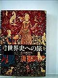 物語世界史への旅 (1981年)