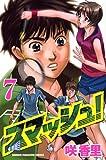 スマッシュ!(7) (講談社コミックス)
