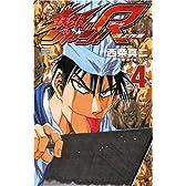 鉄鍋のジャン!R 4―頂上作戦 (少年チャンピオン・コミックス)