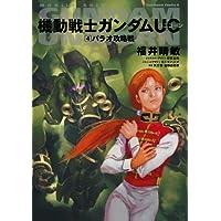 機動戦士ガンダムUC4 パラオ攻略戦 (角川コミックス・エース)