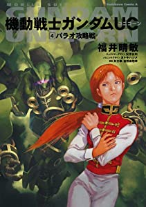 機動戦士ガンダムUC 4巻 表紙画像