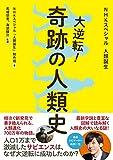 NHKスペシャル 人類誕生 大逆転! 奇跡の人類史