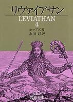 リヴァイアサン 4 (岩波文庫 白 4-4)