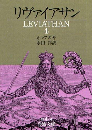 リヴァイアサン 4 (岩波文庫 白 4-4)の詳細を見る