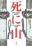 ドニー・アイカー (著), 安原和見 (翻訳)(6)新品: ¥ 3,79913点の新品/中古品を見る:¥ 2,538より