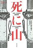 「死に山: 世界一不気味な遭難事故《ディアトロフ峠事件》の真相」販売ページヘ