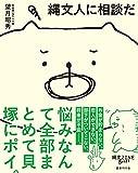 「縄文人に相談だ (縄文ZINE Books)」販売ページヘ