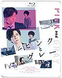 ピンクとグレー Blu-ray スタンダード・エディション