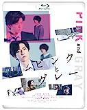 ピンクとグレー Blu-ray スタンダード・エディション[Blu-ray/ブルーレイ]