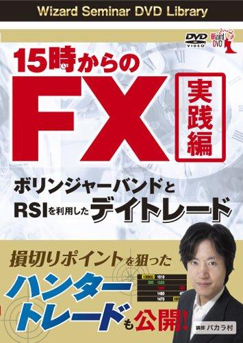DVD 15時からのFX実践編 ボリンジャーバンドとRSIを利用したデイトレード (<DVD>)